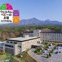 ロイヤルホテル 八ヶ岳