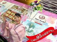 聚楽創業95周年記念★税別9500円プラン!2食&クッキー付