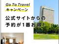 [お得情報]ホテルコンコルド浜松