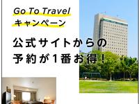 【公式サイトからの予約が一番お得!】GoToトラベル割引