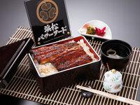夕食は浜松名物「鰻重」に舌鼓!1泊2食付プラン【駐車場無料】