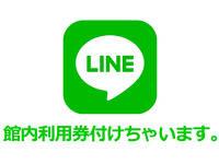 【公式サイト】LINE限定『最安値×館内利用券付』宿泊プラン