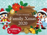 <GoTo対象>ファミリークリスマス2020★1泊朝食ご宿泊