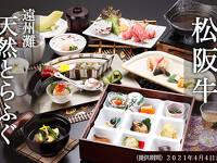 【豪華食材の饗宴】グレードアップ「味百景 薫 」ご宿泊プラン