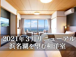2021年3月リニューアル!新客室『レイクビューステイ』 写真