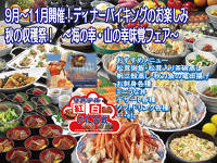 ★当ホテル一番人気★夕食は季節の和洋ディナーバイキングプラン