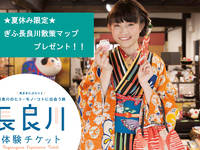 夏休み限定 長良川体験チケット付プラン(朝食付)