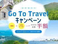 クインテッサホテルズ GoToTravelキャンペーン