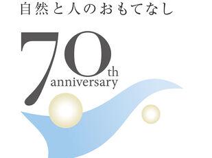 志摩観光ホテルは2021年に開業70周年を迎えます 写真