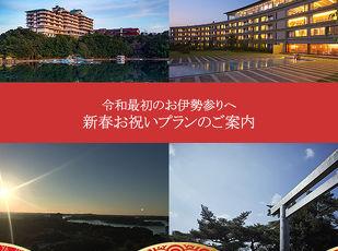 公式ホームページ限定販売 新春お祝いプランのご案内 写真