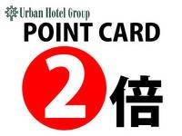 【HP限定】アーバンホテルポイント2倍プラン (朝食付)