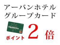 【10室限定】アーバンホテルポイント2倍プラン★朝食サービス