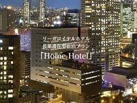 長期滞在型宿泊プラン Home Hotel