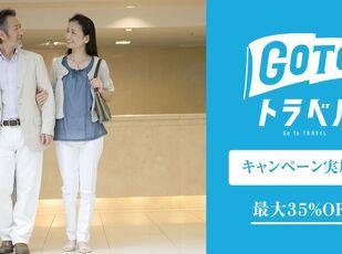 リーガロイヤルホテルグループ GoToトラベル キャンペーン 写真