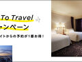 [お得情報]ウェスティンホテル大阪