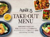レストラン「アマデウス」テイクアウト受付中!