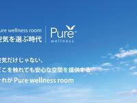 Purewellnessroom販売開始記念 くつろぎの空間