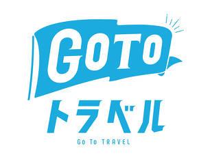 GoToトラベルキャンペーン開始のお知らせ 写真