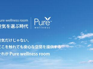 Purewellnessroom販売開始記念 くつろぎの空間 写真