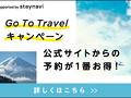 [お得情報]シェラトン都ホテル大阪