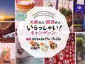 「大阪いらっしゃい」◎ハルカス300展望台チケット引換券付