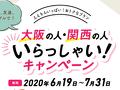 【大阪いらっしゃいキャンペーン】特典付きプラン!!