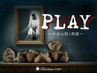 公式サイト限定 PLAY~少女の招く部屋~謎解きホラールーム