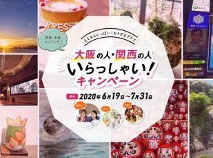 「大阪いらっしゃい」◎ハルカス300展望台チケット引換券付 写真