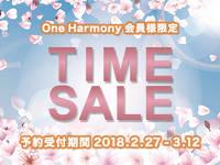 One Harmmoney会員 タイムセール最大50%OFF