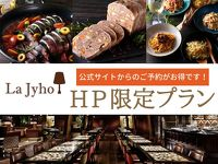 公式HP特別価格 レストラン オールデイダイニング ラジョウ