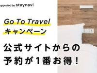 Go To トラベル 公式サイトからの予約が一番お得!!