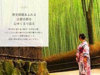 エルイン京都を拠点として京都の旅を存分に!