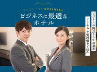 JR京都駅前のビジネス拠点として最適なホテル!