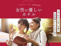 『あったらいいな。』が揃う女性に優しいホテル、エルイン京都