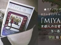 オリジナルガイドブック「MIYA-B」で京都人の日常を満喫!