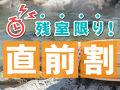 [お得情報]里山の休日 京都・烟河