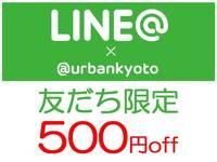 ★★★LINE友だち追加で500円OFFプラン**
