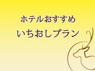 1日10室限定 最安値お日にち限定プラン! 写真