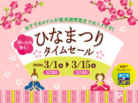 ♥ひなまつりタイムセール実施!!3月1日(木)12:00~♥