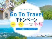 GoToトラベルキャンペーン  ファミリー・観光に最適