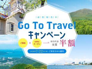GoToトラベルキャンペーン  ファミリー・観光に最適 写真