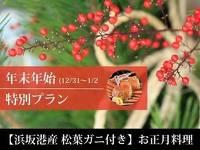 年末年始限定 松葉ガニ&但馬牛付創作会席~お正月特別会席~
