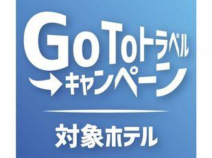 Go To トラベルキャンペーンについて 写真