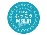 <8月28日~>11府県ふっこう周遊割キャンペーン!