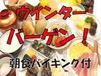 ウインターバーゲン お日にち限定のお得プライス!(朝食付き)