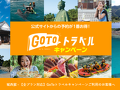 【公式サイトからの予約がお得!】GoToトラベルキャンペーン