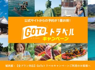 【公式サイトからの予約がお得!】GoToトラベルキャンペーン 写真