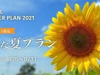 【公式サイト限定】~夏休みスペシャルプラン~