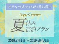 公式サイト限定7月・8月のご宿泊にお得なスペシャルプラン