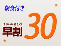 【早割】~博多旅~ 30日前からの旅割!(選べる朝食付)